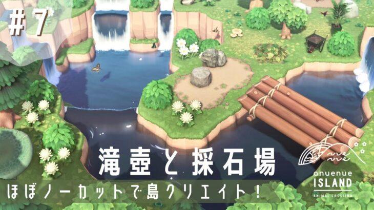 あつ森 滝の島