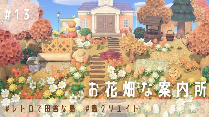 【あつ森】案内所の前にお花畑をつくる | レトロで田舎な島 #13【島クリエイト】