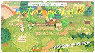 【あつ森】公園になった飛行場~案内所前をお散歩/nature park#08[Animal Crossing]