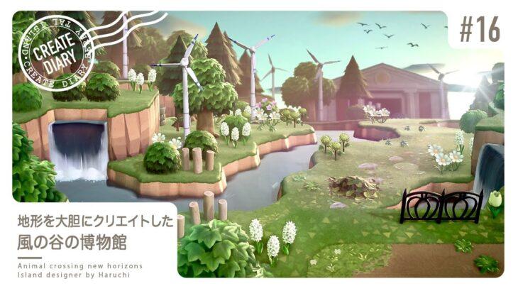 【あつ森】#16 地形を大胆にクリエイトした風の谷の博物館【島クリエイト】