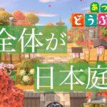 【あつ森島訪問】島全体が日本庭園!遠近感のプロが飾る自然和風島が最高に綺麗すぎた!