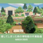 【あつ森】壊してしまった森の博物館の作業動画:DAILY CREATE 17【島クリエイト|Speed Build】