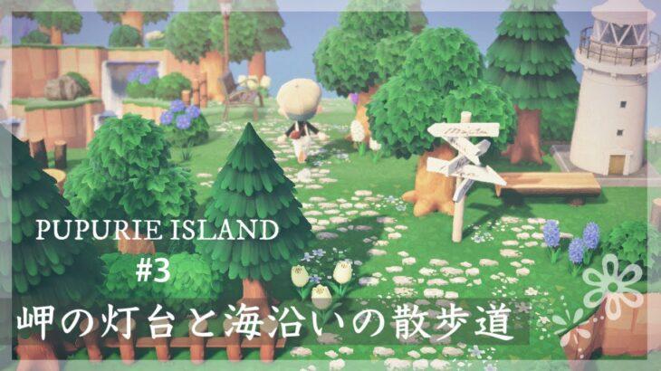 【あつ森】島クリエイト*岬の灯台と海沿いの散歩道