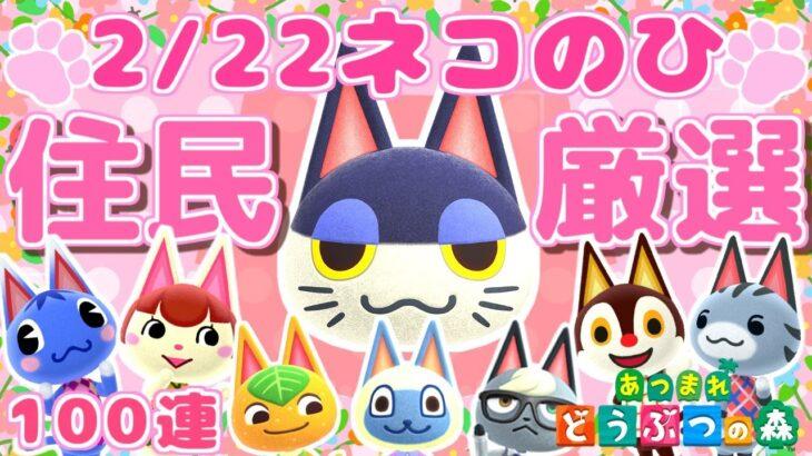 【あつ森】猫の日スペシャル♡かわいすぎ住民厳選離島ガチャ♡猫ちゃん出るまで終われまてん!【あつまれどうぶつの森】【実況】