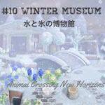 【あつ森】絵本のような島クリエイト 冬島編 #10 水と氷の博物館/島クリエイト