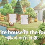 【あつ森】森の中の1軒の白い家【島クリエイト】