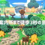 【あつ森】案内所まで徒歩3秒の島#1/島の入口【speed build】【島クリ】