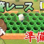 【あつ森】土管100個でレース!マリオコラボ視聴者参加型で楽しもう!! 準備編【あつまれ どうぶつの森】