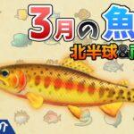 【あつ森】3月に釣れる魚を全て紹介!魚影や出現場所、時間、条件、買取値段など徹底解説!シイラやゴールデントラウト、サメ、イトウなどレア魚が大量【あつまれどうぶつの森 3月の魚図鑑コンプリート】