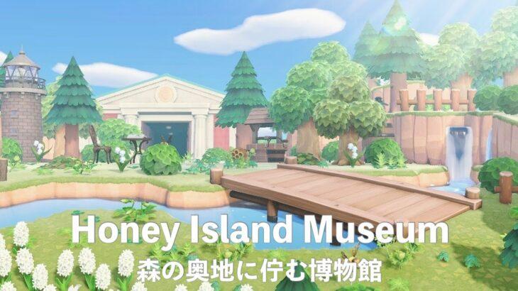 【あつ森】森の奥地に佇む博物館【島クリエイト】