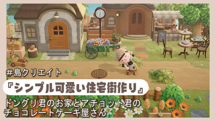 【あつ森】シンプル可愛い住宅街作り【島クリエイト】