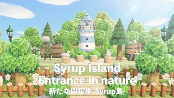 【あつ森】Syrup島エントランス作り【島クリエイト】