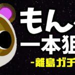 【あつ森】リベンジ!もんぺ一本狙い離島ガチャシーズン3!魂の50連だぁぁ…【住民厳選】