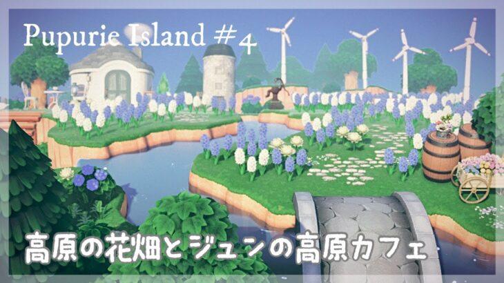 【あつ森】島クリエイト*高原の花畑とジュンの高原カフェ