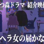 【あつ森ドラマ】「メンヘラ女の届かない恋」紹介映像【あつまれどうぶつの森/Animal Crossing】【実況/シュガートース島/アニメ/ジンペイ/恋愛/くるみ/しゃちく/しゃちくるみ】