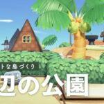 【あつ森】自然を楽しむ!シンプルな海辺の公園 – ミニマリストな島【島クリエイト/島整備】