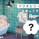 【あつ森】マリオ家具を馴染ませたお洒落なバスルーム【レイアウト】
