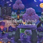 【あつ森】非現実的なノスタルジック和風島!夜の美しい庭園が映えすぎてる件【島紹介】