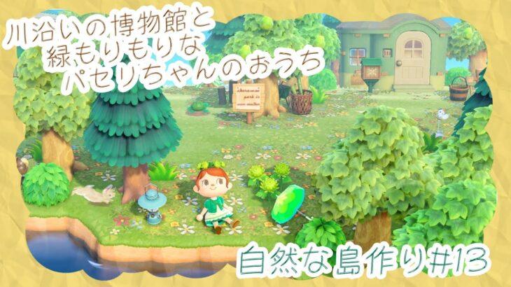 【あつ森】川沿いの博物館とパセリちゃんの家まわり/#13[Animal Crossing]