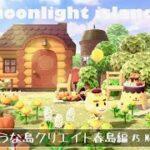 【あつ森】絵本のような島クリエイト 春島編 #5 黄色いこぐまの家まわり/島クリエイト