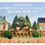 【あつ森】商店と仕立て屋を並べて使いやすくて可愛い商店街づくり:Charlotte島の島づくり【島クリエイト】