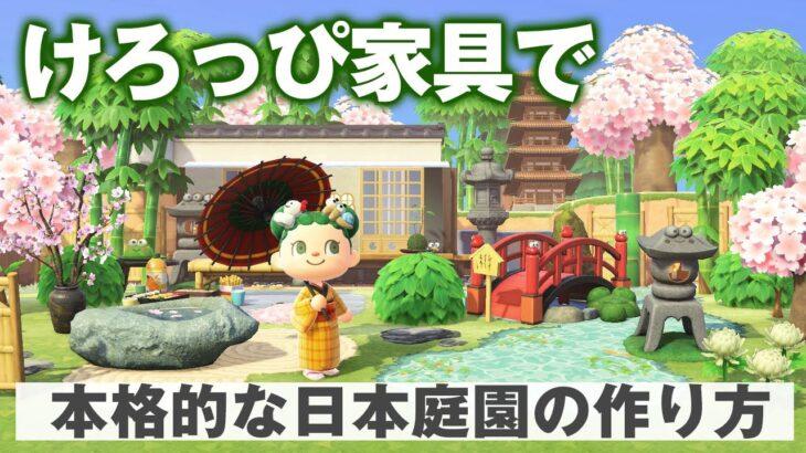 【あつ森】和風エリアに大革命!けろっぴ家具で日本庭園作り!桜、春の若竹、サンリオコラボ家具で島クリエイト【あつまれどうぶつの森】