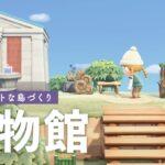 【あつ森】和風エリアと一緒に作るシンプルな博物館 – ミニマリストな島【島クリエイト/島整備】