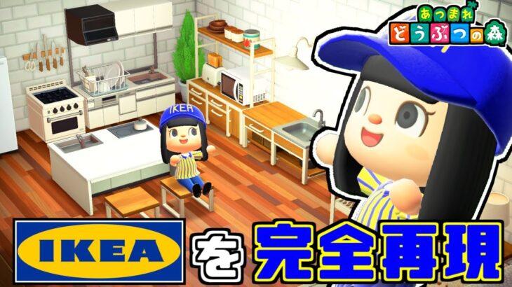 【あつ森】大型家具専門店『IKEA』の島!?あつ森の家具を利用した再現度が超ハイクオリティ!?【あつまれどうぶつの森】【ゆっくり実況】#75