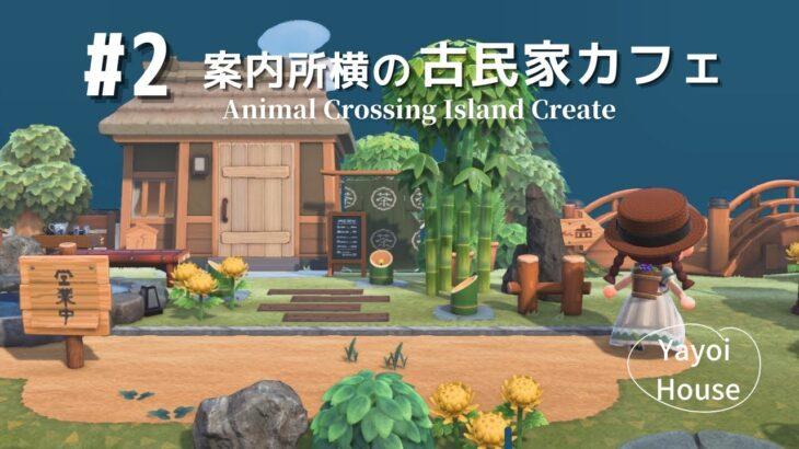 【あつ森】案内所横の古民家カフェ / やよいちゃんのお家レイアウト【島クリエイト】
