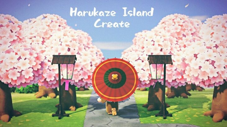 【あつ森】和風×春の島『ハルカゼ島』を全力で作っていく!リアルタイム島作り!【島クリエイター】