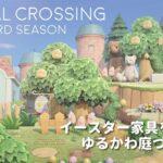 【あつ森】新作イースター家具を使ったクリスチーヌの桜と桃の庭づくり / ふんわり春の島クリエイト / Animal Crossing New Horizons_070