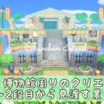 【あつ森】博物館周りのクリエイト ~2段目から見渡す景色~ #5 【島クリエイト】