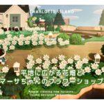 【あつ森】平地に広がる花畑とマーサちゃんのフラワーショップ:Charlotte島の島づくり【島クリエイト】