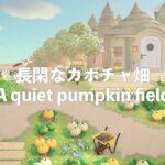【あつ森】長閑なカボチャ畑【島クリエイト】