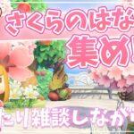 【あつ森】雑談しながら桜のはなびら集め&島整備【あつまれどうぶつの森】ゲーム実況