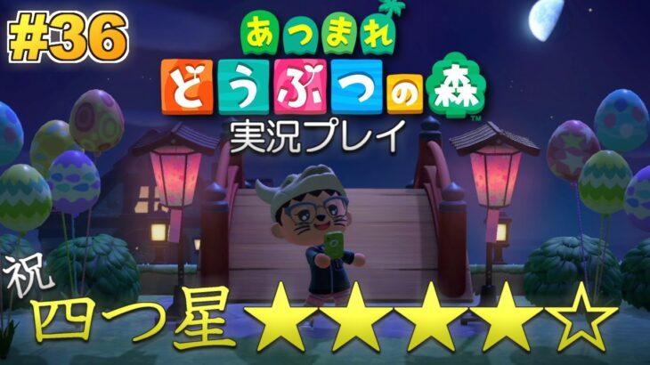 【あつ森】四つ星の島になりました!あつまれ どうぶつの森 実況プレイ!#36【Switch】