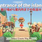【あつ森】島の入り口と飛行場から案内所への道・街エリアの島紹介/島クリエイト【AnimalCrossing】アップルジンジャー島Island Tour Vlog#1