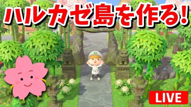 【あつ森】春×和風!『ハルカゼ島』を全力で作っていく!リアルタイム島作り!【島クリエイター】