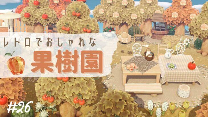 【あつ森】レトロでおしゃれな果樹園づくり!果樹園作るの何気にはじめて〜!#26【島クリエイト】