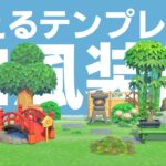 【あつ森】困ったらコレ!サンリオコラボ家具×和風も!実用的な映える装飾7選!アレンジ解説付き