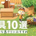 【あつ森】シンプル&おしゃれな島づくりにおすすめ!あると助かる家具10選【島クリエイト/島整備】