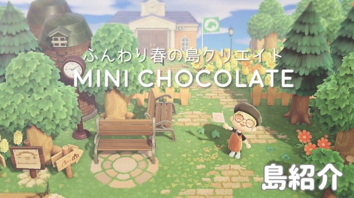 【島紹介】夢見更新!春のふんわり島クリエイト♡3回目のちいさなちょこれ〜島が完成! / Animal Crossing New Horizons / 島散歩【あつ森】