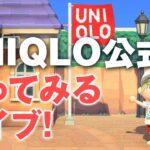 【あつ森】UNIQLO公式島に行ってみる!ライブ【あつまれどうぶつの森】【ユニクロコラボ】