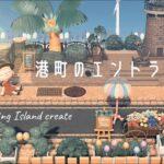 【あつ森】はちみつ色のマイデザインと港町のエントランス【島クリエイト】