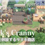 【あつ森】園芸店を併設するタヌキ商店*サブ島の島づくり