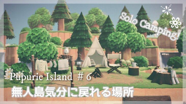 【あつ森】島クリエイト*無人島気分に戻れる場所を作ってソロキャンプ!