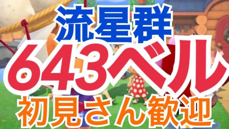 【あつ森】ライブ参加型 カブ643ベル602ベルなど かぶ手数料なし