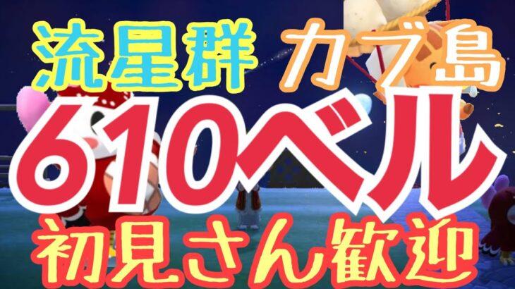 【あつ森】ライブ参加型 カブ649ベル637ベル610ベルや買い島90ベル かぶ手数料なし