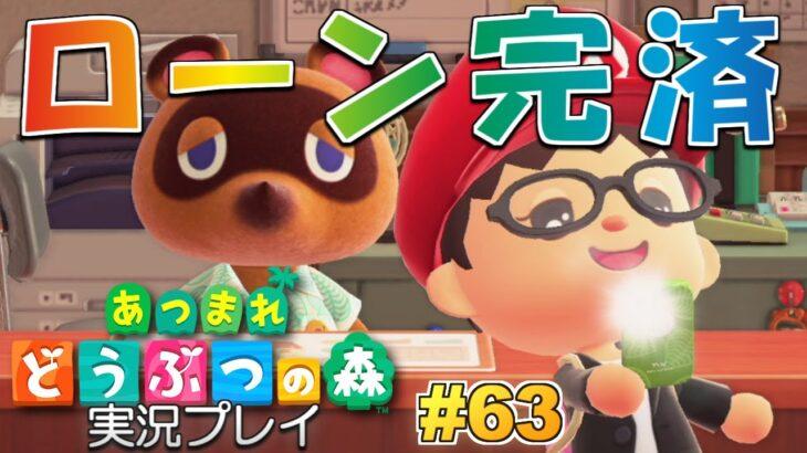 【あつ森】祝☆ローン完済!あつまれ どうぶつの森 実況プレイ!#63【Switch】