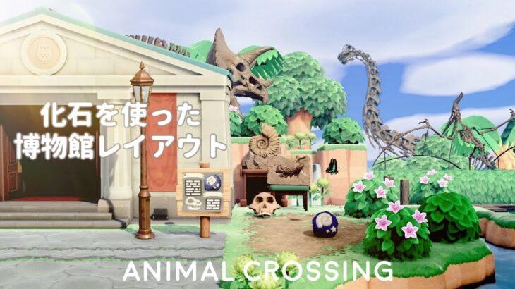 【あつ森】島のお散歩と化石を使った博物館レイアウト / どうぶつたちの暮らす自然な島【島クリエイト】Animal Crossing New Horizons_ 083